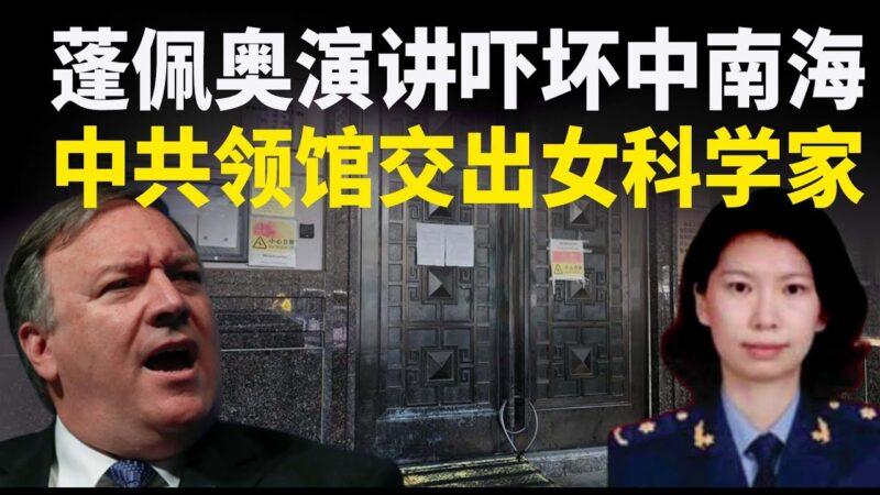 【秦鹏政经观察】蓬佩奥演讲吓坏中共 旧金山总领馆把共军女科学家交给了FBI