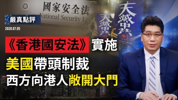 【严真点评】外交部大实话:港版国安法实施 美国带头制裁 西方向港人敞开大门