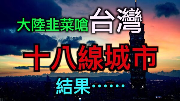 """【德传媒】大陆韭菜呛台湾""""18线城市""""""""台湾华人是世界之耻""""结果⋯⋯"""