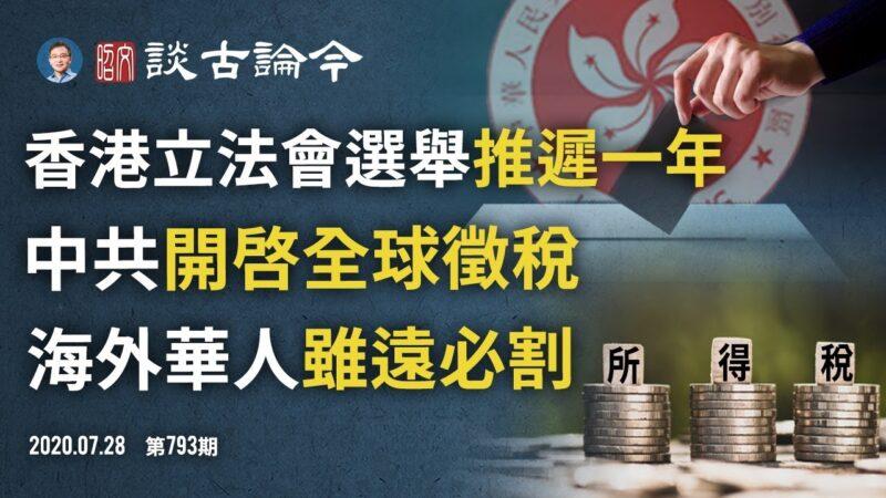 """文昭:中共向全球中国人征税,""""虽远必割""""时代到来!"""