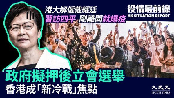 【役情最前線】立會選舉恐遭押後 香港成新冷戰焦點