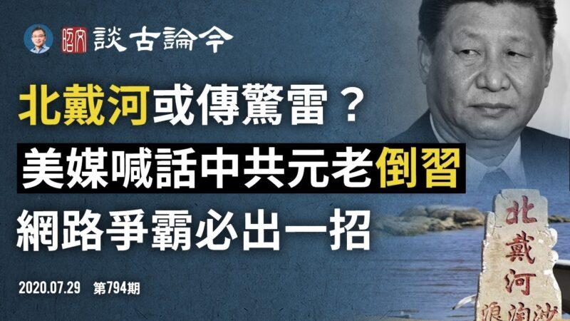 文昭:北戴河或傳驚雷 中共元老和美國聯手倒習?