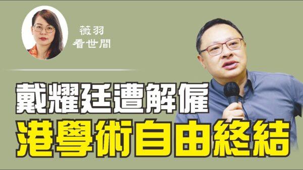 【薇羽看世間】戴耀廷遭解僱 港學術自由終結