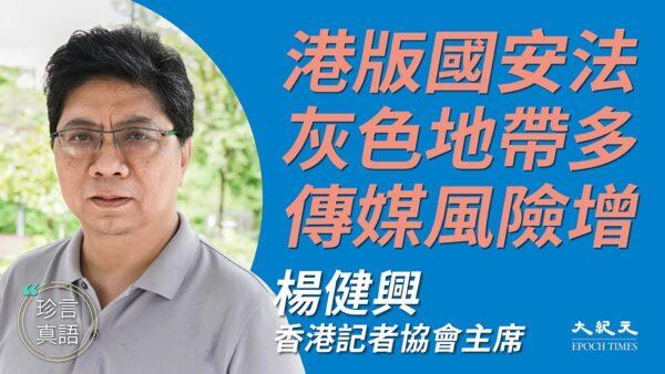 【珍言真语】杨健兴:国安法严苛 传媒风险增