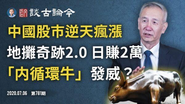 文昭:刘鹤推内循环新模式 A股逆天狂涨的真正秘密