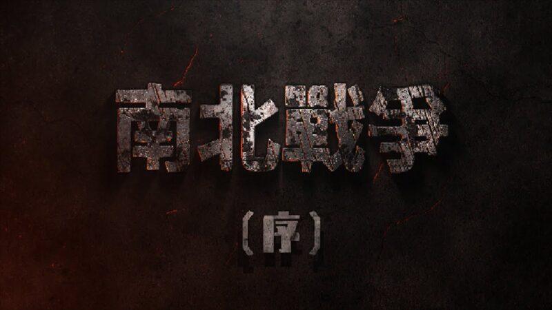 【江峰劇場】南北戰爭(序)