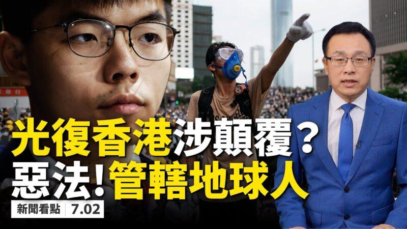 「光復香港」涉顛覆 鄧小平涉嫌煽動,習近平會送他入獄嗎?