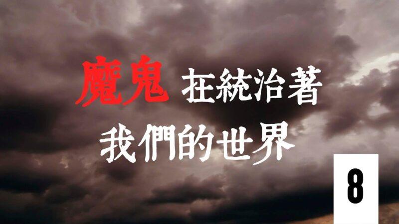 【首播】魔鬼在统治着我们的世界 第八集:渗透西方(2)