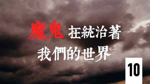 魔鬼在統治著我們的世界 第十集:滲透西方(4)
