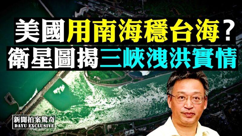 【拍案惊奇】政敌投毒反扑习?卫星揭三峡实情