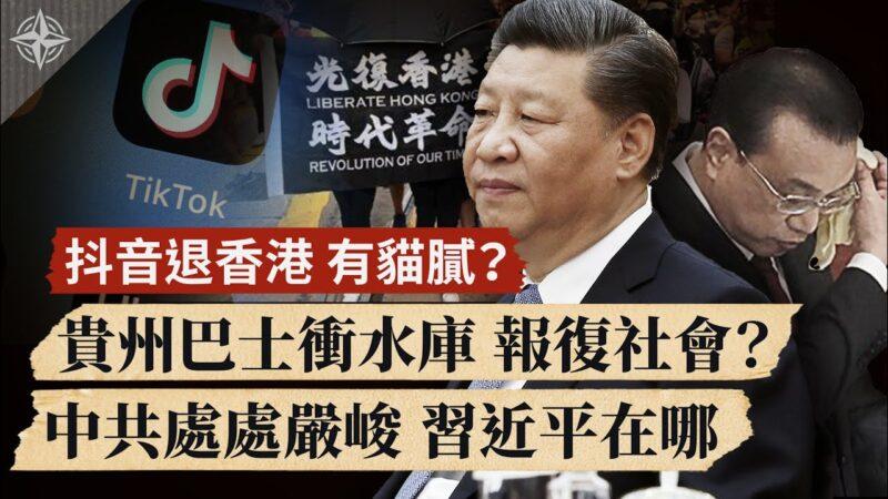 【世界的十字路口】贵州巴士冲水库 报复社会? 中共处处严峻 习近平在哪