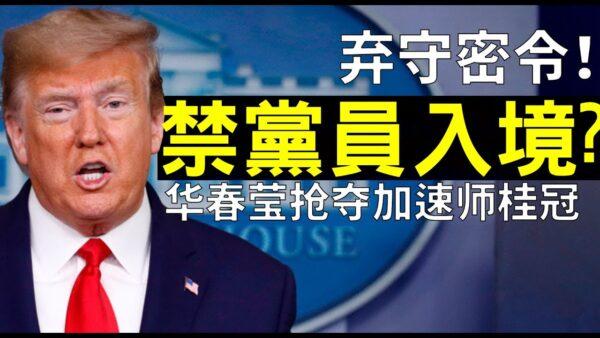 【老北京茶館】川普單挑中共:擬禁止所有黨員入境 廢在美家屬簽證