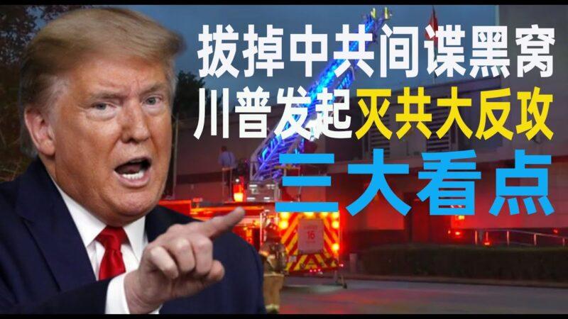 【秦鹏政经观察】拔掉中共间谍黑窝 美国战略大反攻开始!