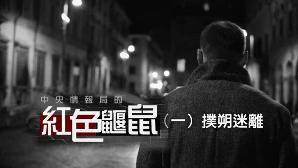 《中情局的红色鼹鼠》(一)扑朔迷离