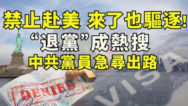 【江峰時刻】禁止中共黨員和家屬來美 「退黨」成熱搜 中共黨員尋出路