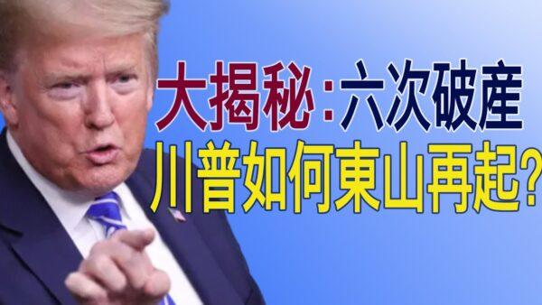 秦鵬:六次破產揭秘川普如何東山再起?