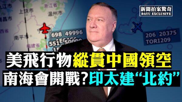 【拍案驚奇】美飛行物縱貫中國!習衛軍換帥
