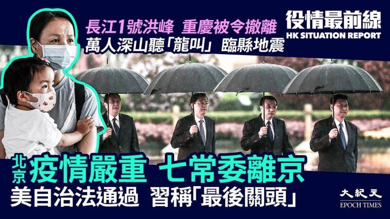 """【役情最前线】中共""""最后关头"""" 7常委离京"""