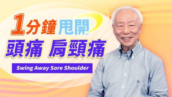 【胡乃文开讲】1分钟甩开头痛 肩颈痛