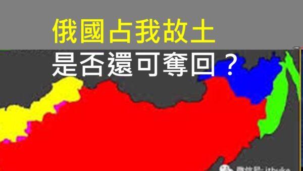 李一平:俄国使馆辱华 数万网民怒怼 两个方法可让国人夺回故土