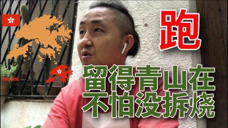 老黑:外交部都放话了 来去自由 香港人若能移民就跑吧!