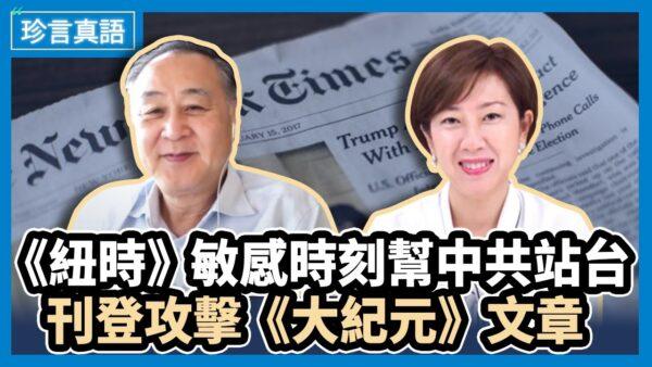 【珍言真語】袁弓夷:《紐約時報》被中共收買 攻擊《大紀元》
