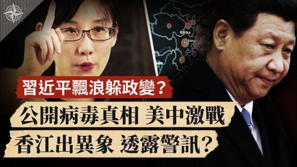 【世界的十字路口】习飘浪躲政变?公开病毒真相 美中激战香港异象透警讯?
