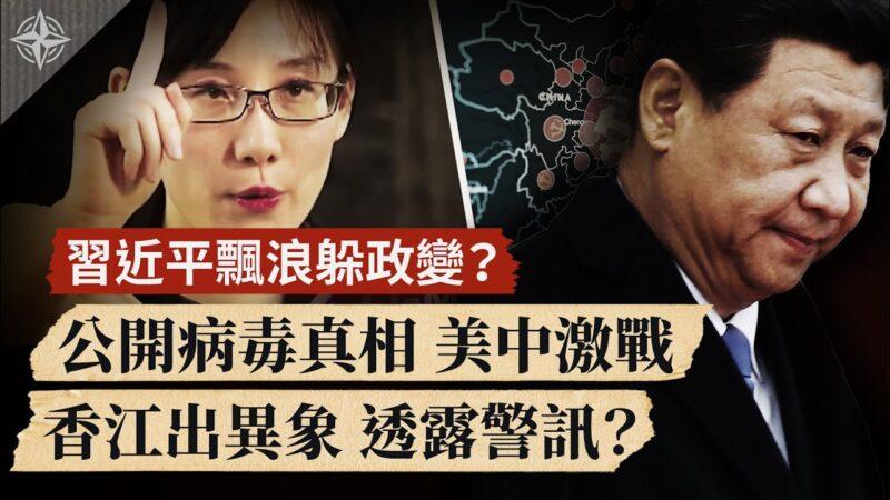 【世界的十字路口】習飄浪躲政變?公開病毒真相 美中激戰香港異象透警訊?