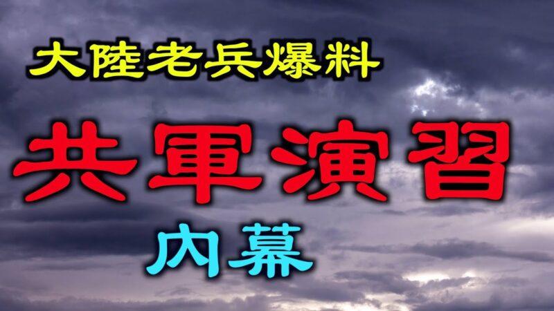 【德傳媒】大陸老兵爆料共軍演習內幕