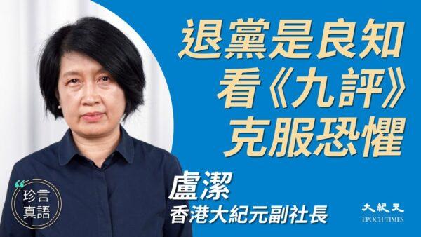 【珍言真语】卢洁:《九评》揭真相 退党抹毒誓
