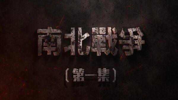 【江峰剧场】南北战争(第一集)