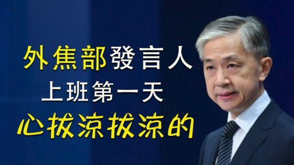 【江峰时刻】中共外交部新发言人汪文斌上班第一天