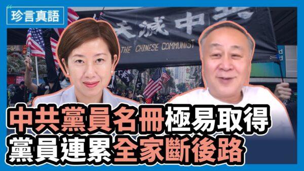 【珍言真语】袁弓夷:美制裁中共事在必行 退党可留后路