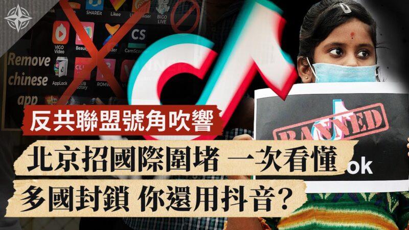 【世界的十字路口】反共联盟号角吹响北京招国际围堵 一次看懂