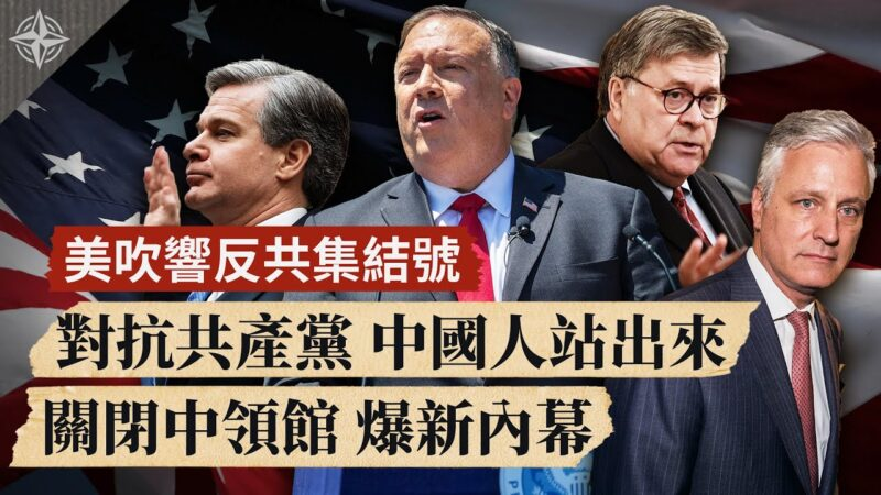 【十字路口】美吹響反共集結號對抗共產黨 中國人站出來