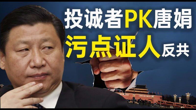 【老北京茶馆】投诚者PK唐娟 开启污点证人反共自救时代