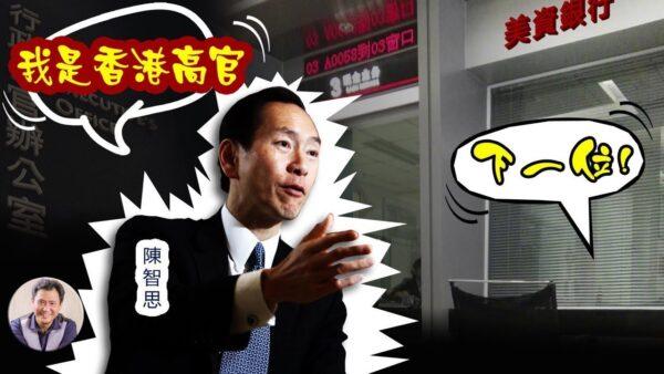 【江峰时刻】制裁降临 香港高官被美资银行关闭户头