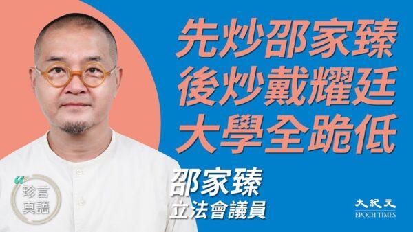 【珍言真语】先炒邵家臻后炒戴耀廷 香港大学全跪低