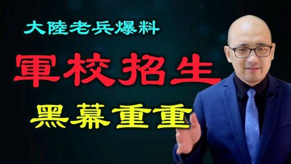 大陸老兵爆料:崔永元因何憤怒?軍校招生黑到無法想像! 苟晶案對比之下誰更黑?
