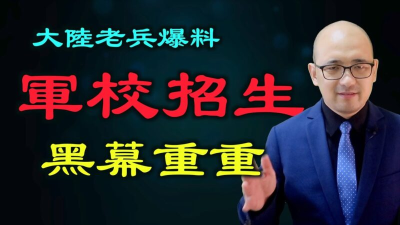 大陆老兵爆料:崔永元因何愤怒?军校招生黑到无法想像! 苟晶案对比之下谁更黑?