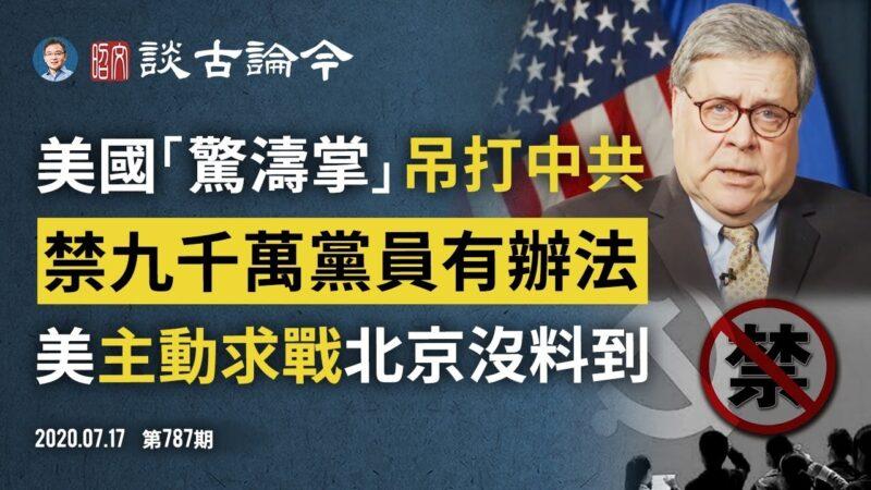 """文昭:美""""惊涛掌""""吊打中共 禁9千万党员入境有办法"""