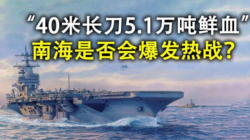 【天亮時分】南中國海是否會爆發熱戰?中國第二季度GDP到底增長多少?
