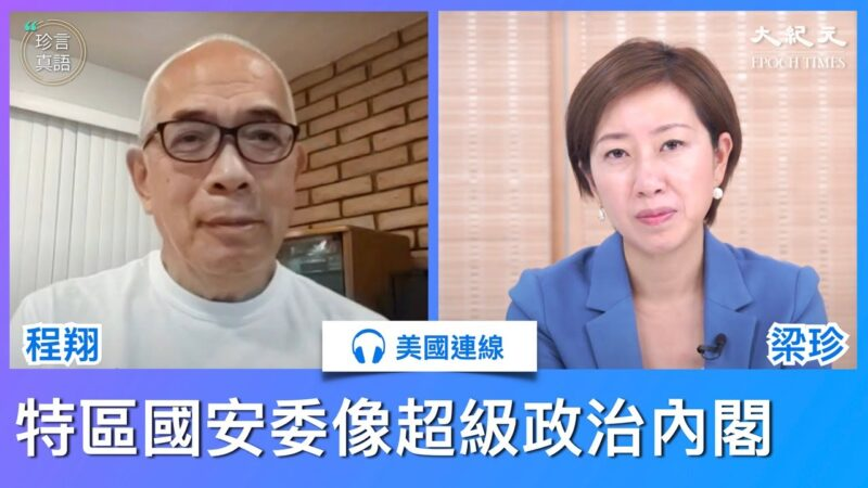 【珍言真语】程翔:亡秦必楚 香港不屈灭中共