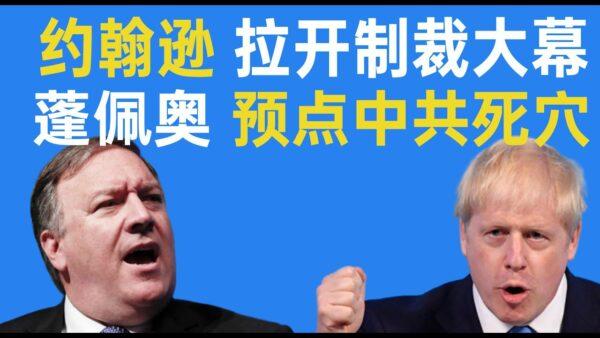 【秦鵬政經觀察】英國中止與香港引渡條約 要制裁中共官員 北京威脅報復
