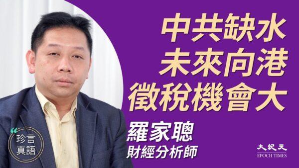 【珍言真語】羅家聰:中共缺錢 向港徵稅機會大