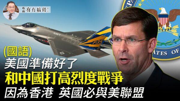 【有冇搞錯】和中國打高烈度戰爭 美國準備好了