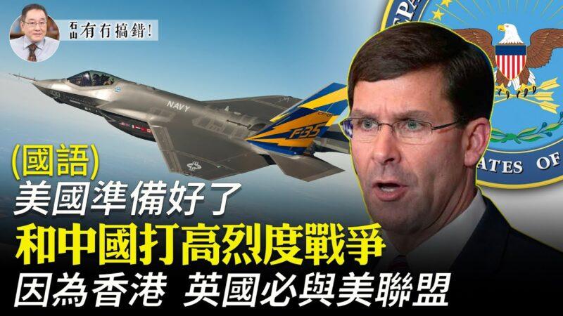 【有冇搞错】和中国打高烈度战争 美国准备好了