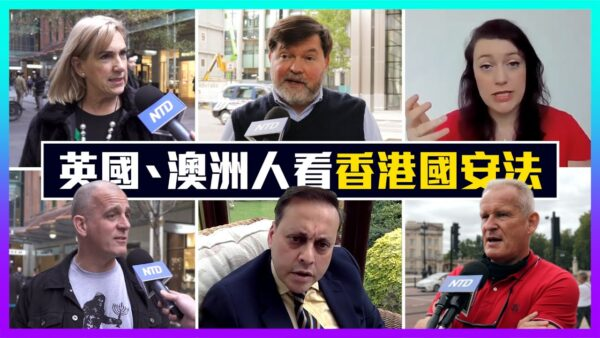 【老外短访】英国、澳洲人看香港国安法