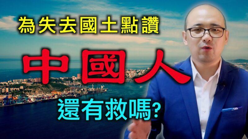 【德傳媒】胡錫進為出賣海參崴洗地 俄加收455%費用賣石油給中國
