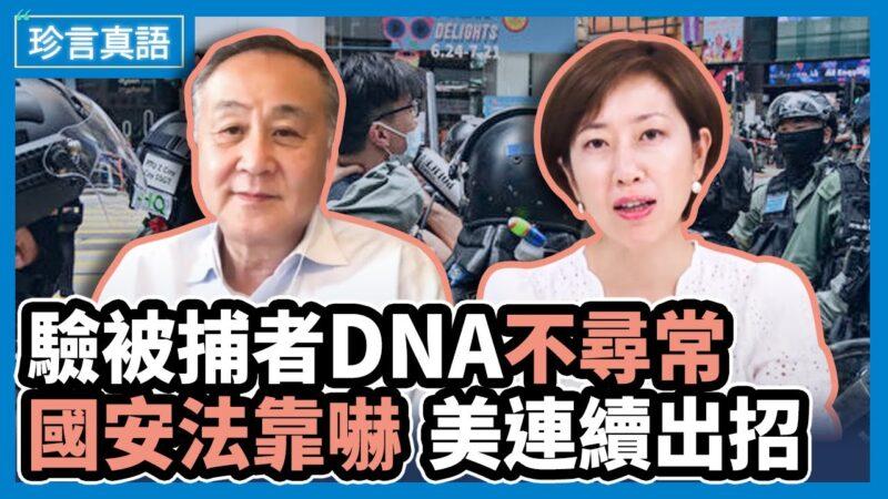 【珍言真語】袁弓夷:港警取被捕者唾液 涉嫌活摘器官